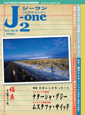 J-one vol.2