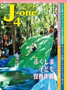 J-one vol.4