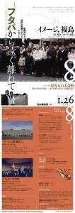 Image.Fukushima vol.8