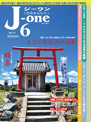 J-one6号