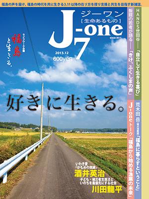 J-one7号