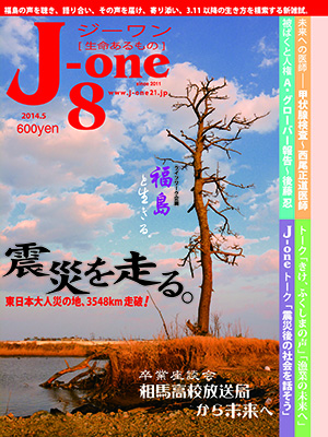 J-one8号